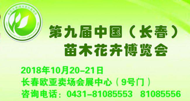 第九届中国(长春)苗木花卉博览会